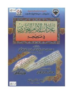 كتاب عادات الإمام البخاري في صحيحه - عبد الحق بن عبد الواحد الهاشمي