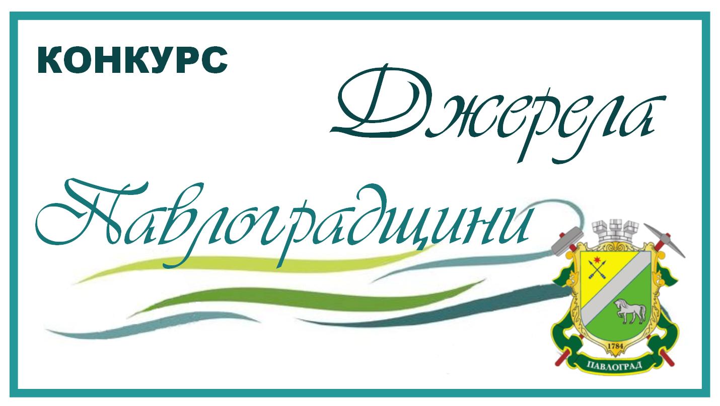 Джерела Павлоградщини