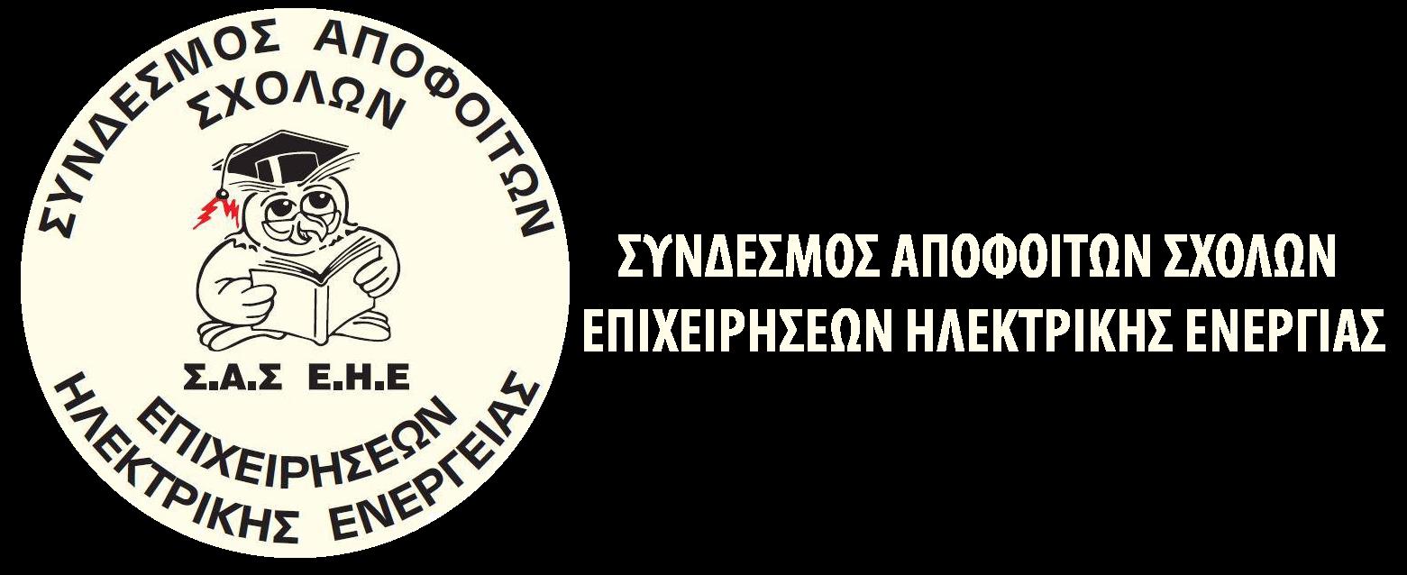ΣΧΟΛΕΣ ΤΕΧΝΙΚΩΝ ΔΕΗ