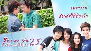 Yes or No 2.5 - กลับมา เพื่อรักเธอ เพราะรักสัมผัสได้ด้วยหัวใจ