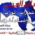 العالم العربي انتحارات.. ثورات.. وأشياء أخرى..