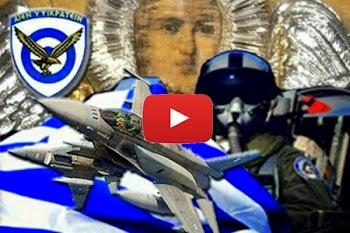 ΚΟΛΑΣΗ στο Αιγαιο -Δείτε το συγκλονιστικό βίντεο: Ελληνικά αεροσκάφη κυνηγούν και αναχαιτίζουν τουρκικό πάνω από…το Σούνιο!!