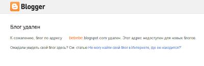 Блог удалили