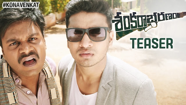Sankarabharanam Movie Teaser | Nikhil | Nanditha | Kona Venkat | Launched by Power Star Pawan Kalyan