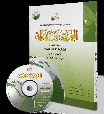 Al-Arabiyah Baina Yadaik[Jual Buku  Jilid 2 Paket B - Cetakan Terbaru]