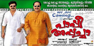 Dileep in super hit Pappy Appacha Poster