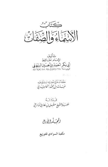 الأسماء والصفات للبيهقي - تحقيق الحاشدي pdf