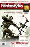 http://wielka-biblioteka-ossus.blogspot.com/2013/05/nowa-fantastyka-366-032013.html