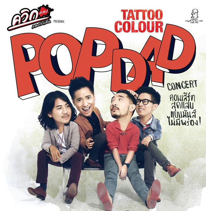 Download [Mp3]-[Hot New Album] อัลบั้มใหม่ Tattoo Colour – POP DAD [Solidfiles] 4shared By Pleng-mun.com