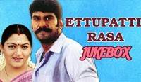 Ettupatti Raasa Video Songs Jukebox – Deva Songs – Napoleon, Kushboo, Urvashi – Tamil Songs