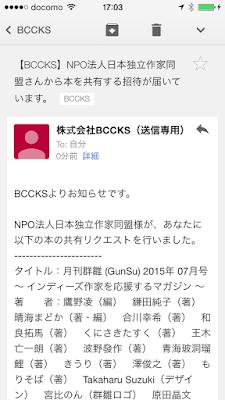 「【BCCKS】NPO法人日本独立作家同盟様から本を共有する招待が届いています」というタイトルのメール