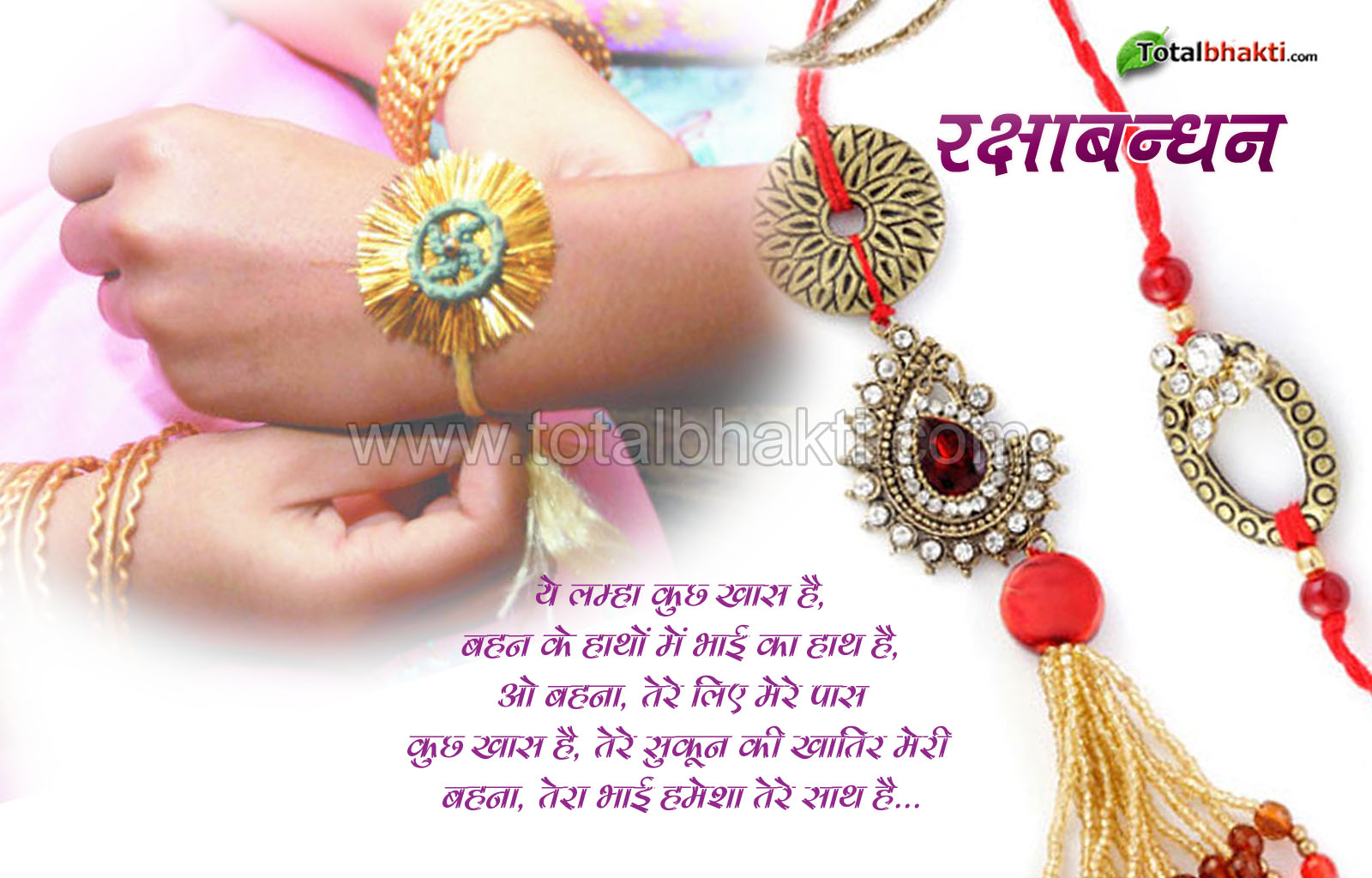 best raksha bandhan images hd hd photos raksha bandhan hd pictures