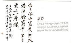 From Yani, China