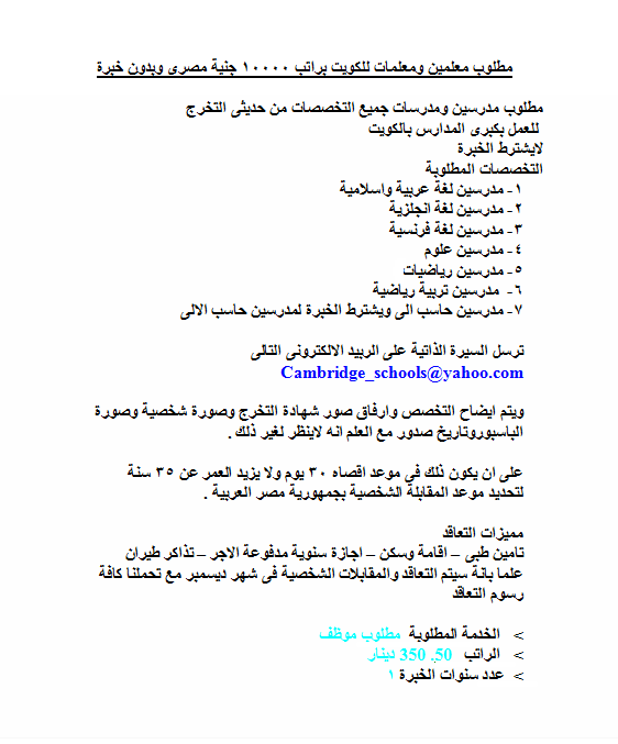 حقيقة .. اعلان وظائف معلمين ومعلمات للكويت براتب 10 الاف مصرى بدون خبرة
