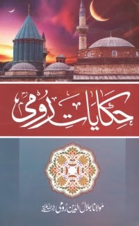 Hikayat_e_Roomi Urdu Islamic Book