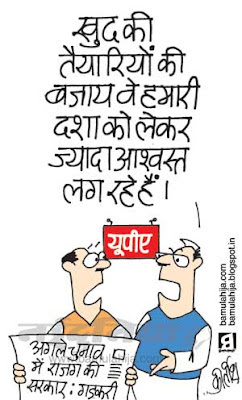 upa government, nda, congress cartoon, bjp cartoon, indian political cartoon, nitin gadkari cartoon