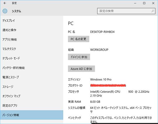 CPU交換前:Celeron 900@2.20GHz