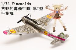 1/72 finemolds 隼I型 千花機
