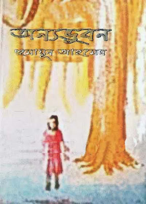 onno bhuban by humayun ahmed Download Onno Bhuban by Humayun Ahmed (হুমায়ূন আহমেদ) Bangla eBook