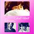 الحلقة العاشرة من دراما الرومانسية