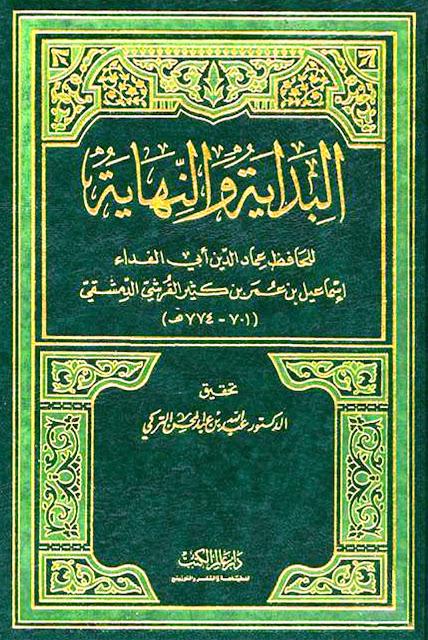 Cover+Al-Bedaya+wa+Nehaya.jpg