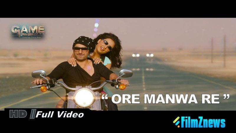 Ore Manwa Re