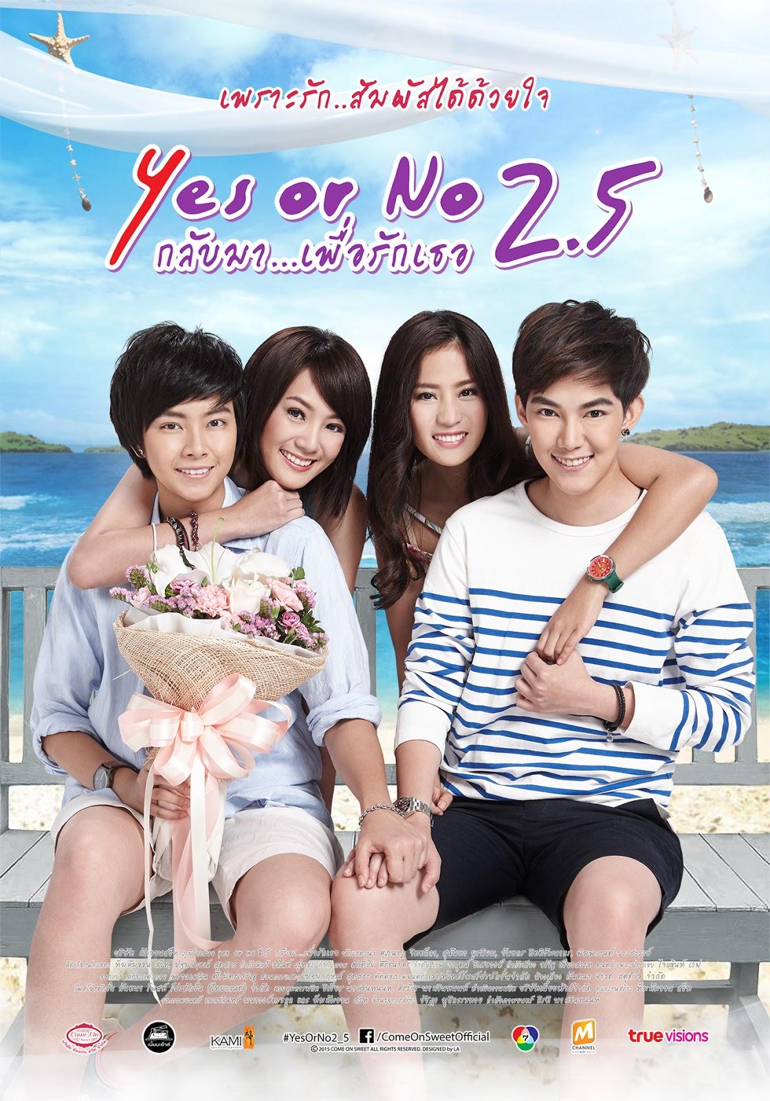 Yes or No 2.5 (2015) กลับมา เพื่อรักเธอ ภาค 3 HD