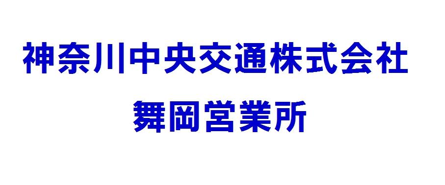神奈川中央交通株式会社 舞岡営業所