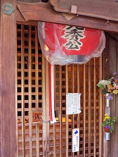 Akechi Mitsuhide's Grave Kyoto, Japan