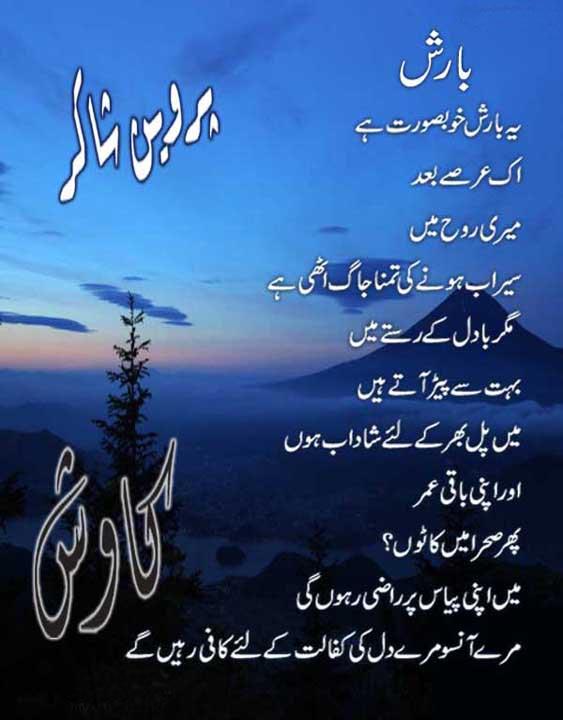 Kaous - Perveen Shakir, barish, poetry in urdu, sad urdu poetry, poetry sad, urdu sms poetry, poetry sms, sms urdu, urdu poetry love