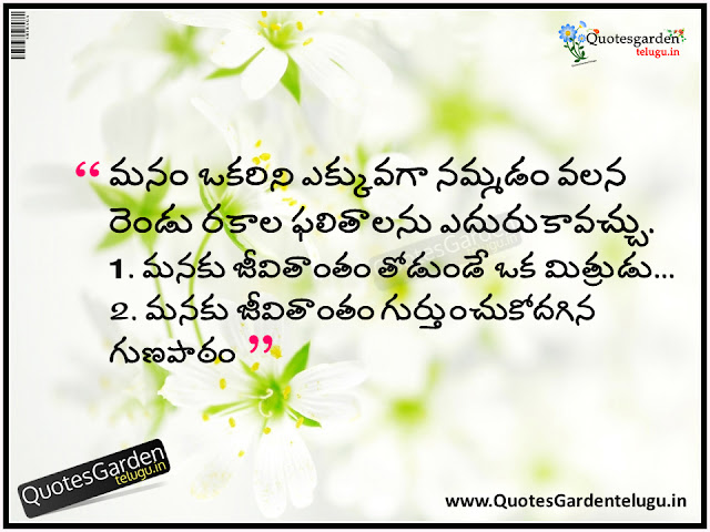 Best telugu life quotes with nice wallpapers