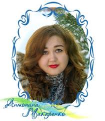 Антонина Макаренко