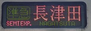 東武伊勢崎線 半蔵門線田園都市線直通 準急 長津田行き3 8000系