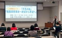 4月11日、日本原水協の主催上映会の感想。