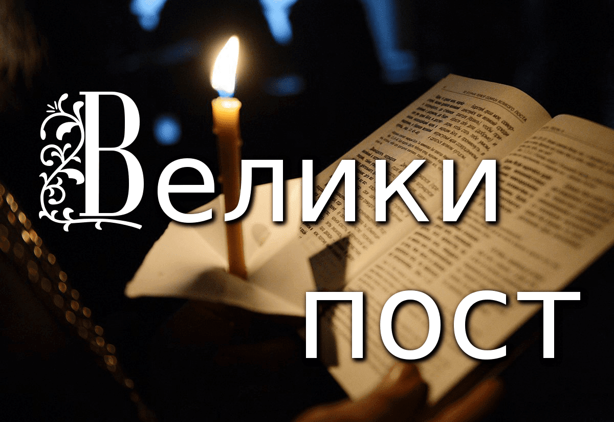 Света Четрдесетница - велики пост