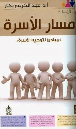 مسار الأسرة مبادئ لتوجيه الأسرة - عبد الكريم بكار pdf