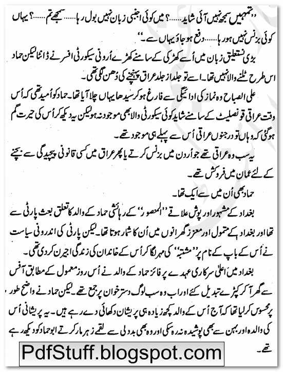 Sample page of Urdu novel Yalghar by Tariq Ismail Sagar