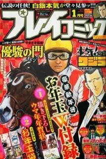 月刊プレイコミック2014年01月号 zip rar Comic dl torrent raw manga raw