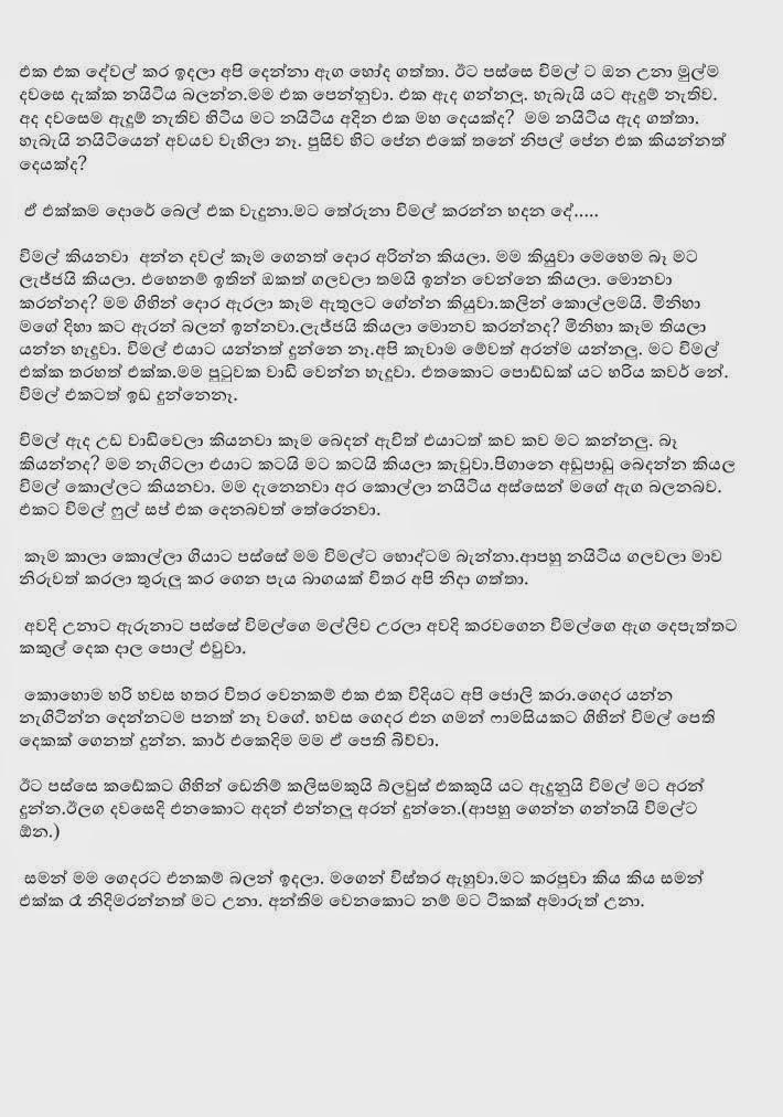 Wal Katha Pot Eka සිංහල වැල කතා ,සිංහල ...