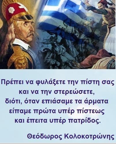 Να γιατι δεν θέλουν να μαθαίνουμε ελληνική Ιστορία ....