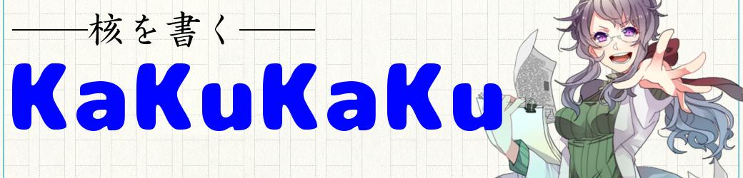 KaKuKaKu