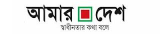 Daily Amar Desh