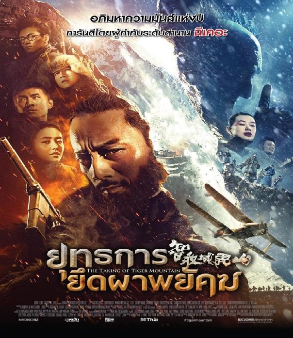 [ภาพ MASTER พร้อมโรง] THE TAKING OF TIGER MOUNTAIN (2015) ยุทธการยึดผาพยัคฆ์ [1080P] [เสียงไทยโรงชัดแจ๋ว]
