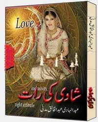 Shadi ki Raat Urdu Romantic Book