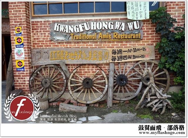 2015 台湾 ►台东/花莲 ►部落厨房之红瓦屋老地方 (12)