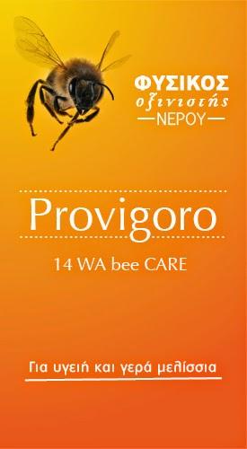 Provigoro