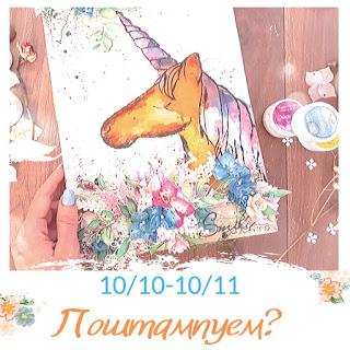Поштампуем? 10/11