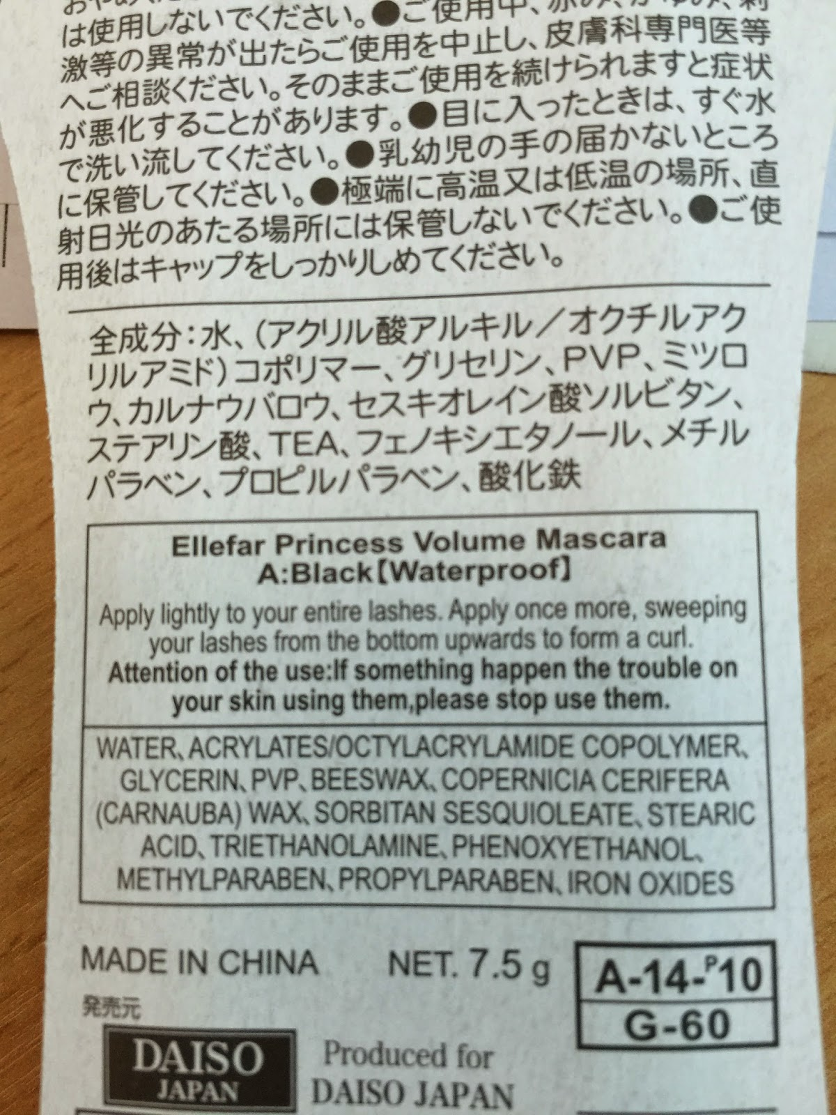 midsummer: Daiso Product #7: Ellefar Waterproof Mascara