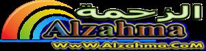 موقع الزحمة Alzahma