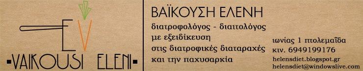ΔΙΑΙΤΟΛΟΓΙΚΟ ΓΡΑΦΕΙΟ